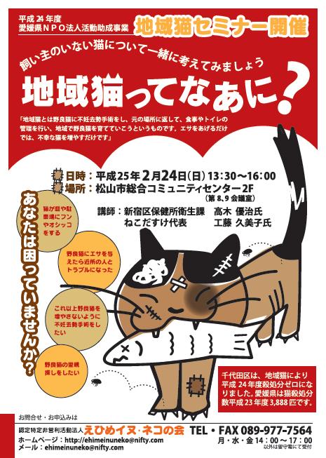 2013年2月22日 猫の日 地域猫セミナー