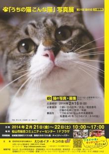 2014年2月21日 猫の日イベント 第21回 うちの猫こんな猫写真展