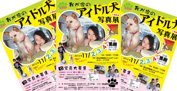 11月1日 犬の日 第18回 我が家のアイドル犬大集合
