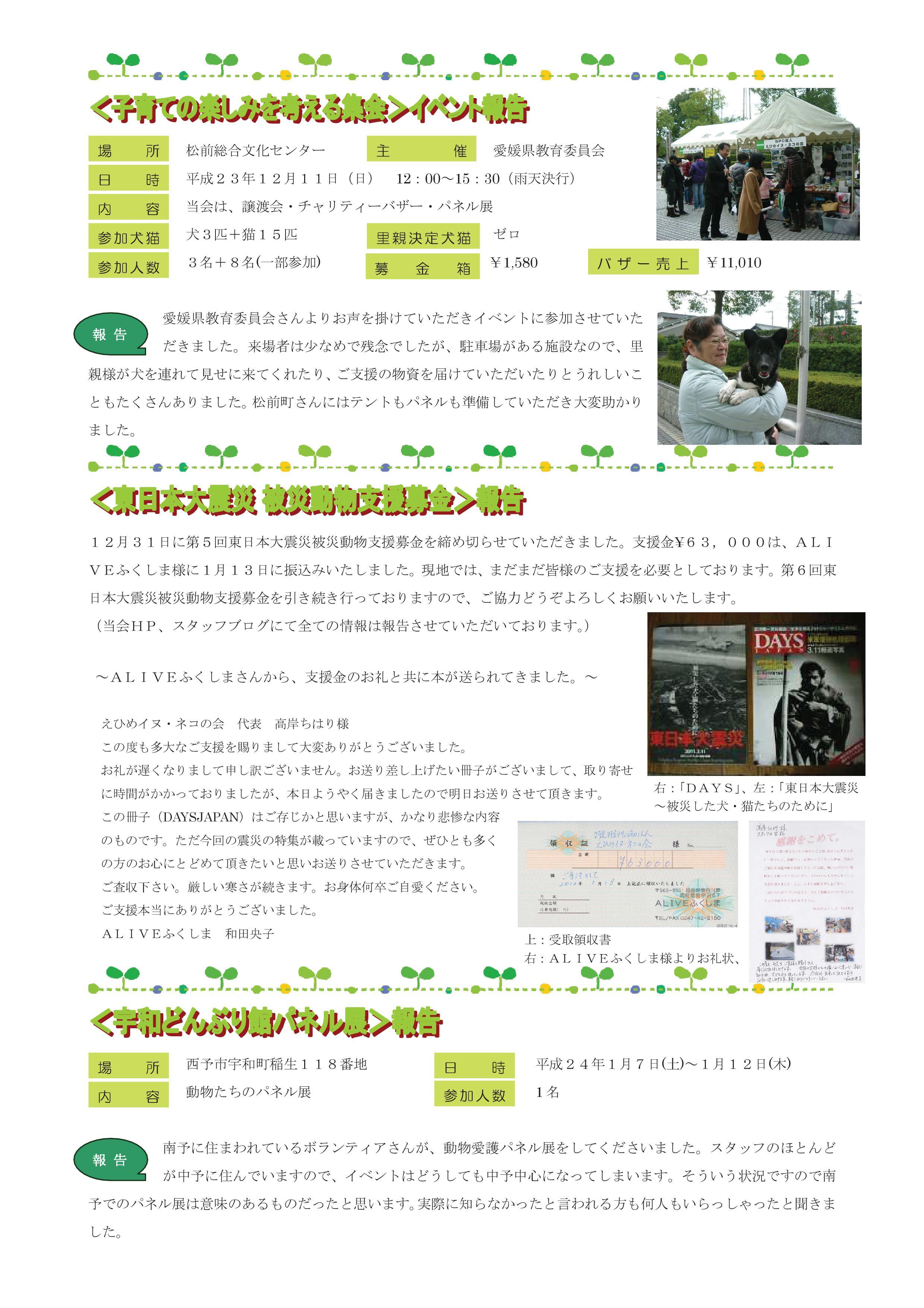 松山 ホームページ制作 アイスタイル