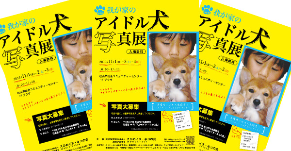 11月1日 犬の日 第19回 我が家のアイドル犬写真展