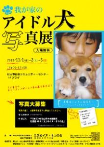 2013年11月1日 第19回 犬の日イベント 「我が家のアイドル犬写真展」写真募集!